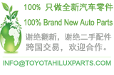 100% Brand New Vehicle Parts